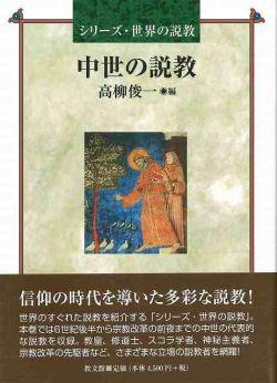 シリーズ・世界の説教 中世の説教