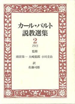 カール・バルト説教選集02巻 1913年