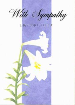 聖句入りグリーティングカード G200-237 「お悔やみ申し上げます」