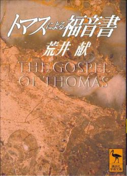 講談社学術文庫 トマスによる福音書