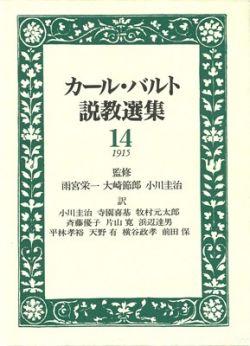 カール・バルト説教選集14巻 1915年