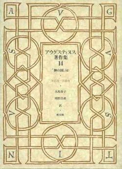 アウグスティヌス著作集14 神の国4 第15-18巻