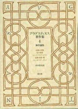 アウグスティヌス著作集04 神学論集