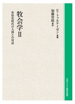 牧会学2 世俗化時代の人間との対話(オンデマンド版)