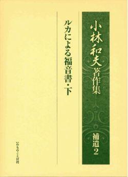 小林和夫著作集 補遺2 ルカによる福音書・下