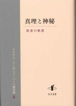 クラウス・リーゼンフーバー小著作集2 真理と神秘 聖書の黙想
