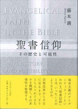 聖書信仰 その歴史と可能性