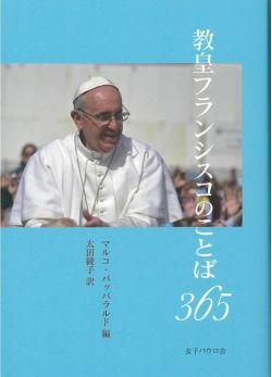 教皇フランシスコのことば365