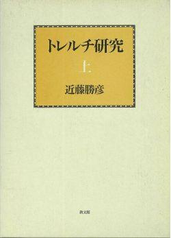 トレルチ研究(上)
