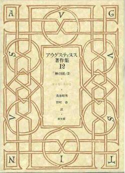 アウグスティヌス著作集12 神の国2 第6-10巻