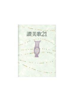 讃美歌21/小型(クロス装)