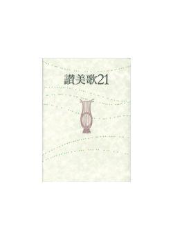 讃美歌21/大型(クロス装)