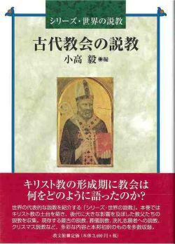 シリーズ・世界の説教 古代教会の説教