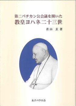 第二バチカン公会議を開いた 教皇ヨハネ二十三世