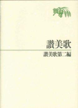 讃美歌・讃美歌第二編/中型合本(クロス装)