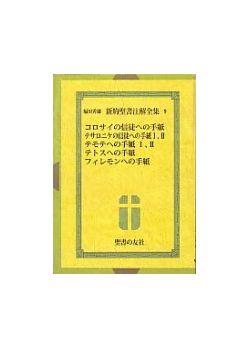 イーショップ教文館:新約聖書注...