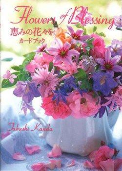 Flowers of Blessing 恵みの花々をカードブック