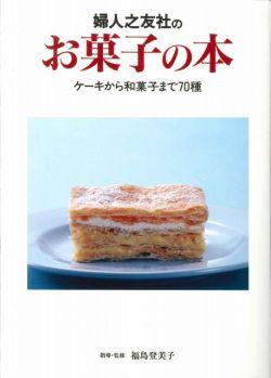 婦人之友社のお菓子の本 ケーキから和菓子まで70種