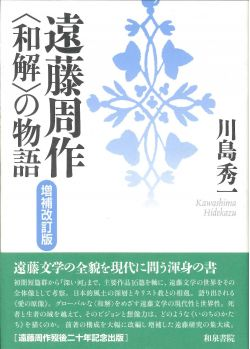 遠藤周作 〈和解〉の物語 - 増補改訂版