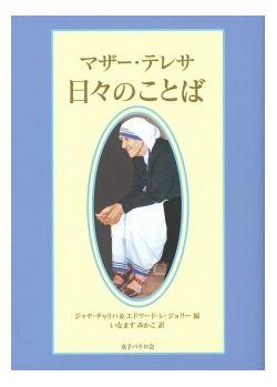 マザー・テレサ 日々のことば 文庫版