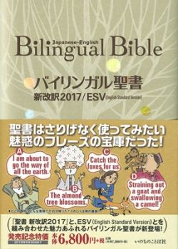バイリンガル聖書 新改訳2017/ESV
