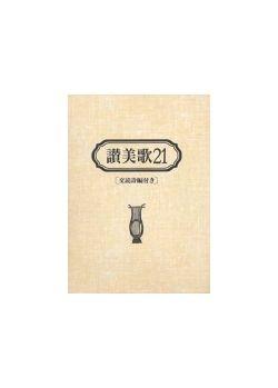 讃美歌21交読詩編付き/中型(革装)