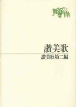 讃美歌・讃美歌第二編/大型合本(伴奏用ソフトカバー)