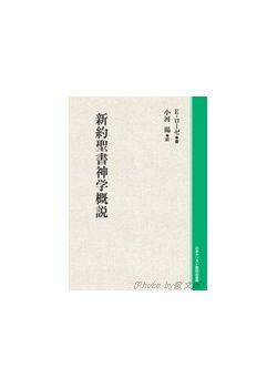 新約聖書神学概説(オンデマンド版)
