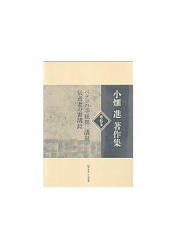 小畑進著作集6 ペテロの手紙第二講録 伝道者の書講録