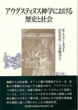 アウグスティヌス神学における歴史と社会