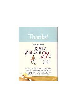 感謝が習慣になる21日 『一生感謝』実践ガイド