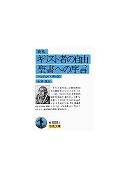 岩波文庫 新訳 キリスト者の自由・聖書への序言