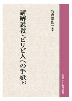 講解説教・ピリピ人への手紙(下)(オンデマンド版)