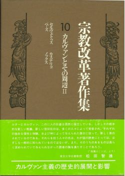 宗教改革著作集10 カルヴァンとその周辺2