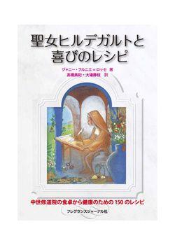 聖女ヒルデガルトと喜びのレシピ 中世修道院の食卓から健康のための150のレシピ