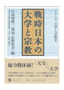 シリーズ大学と宗教 戦時日本の大学と宗教
