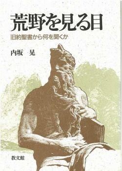 シリーズ・聖書に聞く 荒野を見る目 旧約聖書から何を聞くか