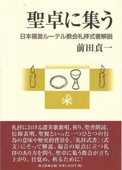 聖卓に集う 日本福音ルーテル教会礼拝式書解説