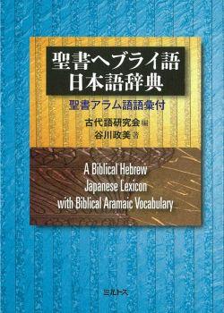 聖書ヘブライ語日本語辞典 聖書アラム語語彙付
