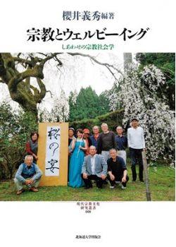 宗教とウェルビーイング しあわせの宗教社会学  現代宗教文化研究叢書8