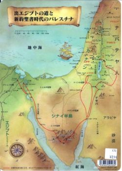 したじき 聖書地図