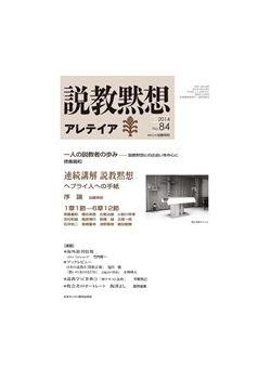 説教黙想アレテイア84