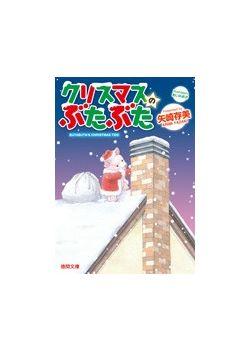 徳間文庫 クリスマスのぶたぶた