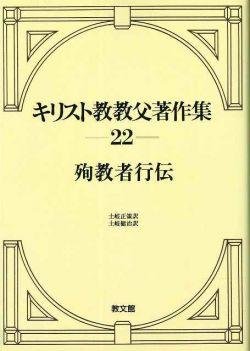 【オンデマンド版】 キリスト教教父著作集22 殉教者行伝
