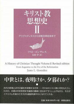 キリスト教思想史2 アウグスティヌスから宗教改革前夜まで