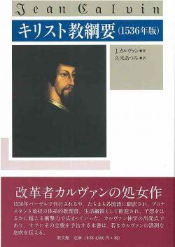 キリスト教綱要(1536年版) 新装版