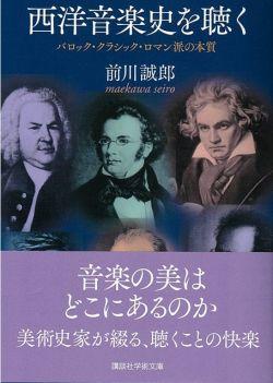 講談社学術文庫  西洋音楽史を聴く バロック・クラシック・ロマン派の本質