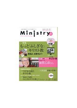 季刊Ministry(ミニストリー)Vol.13 2012年春号