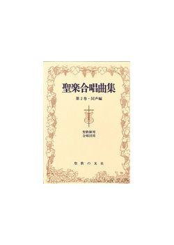 聖楽合唱曲集2 同声編(聖歌隊用・合唱団用)