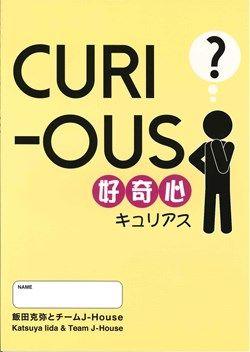 CURIOUS 好奇心